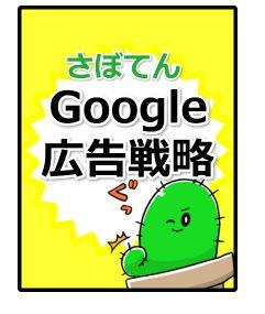 Google広告とPPCなら、さぼてん流の無料レポートで解決