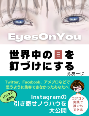 【EyesOnYou】世界中の目を釘づけにする表紙